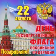 Поздравляю!С Днем Государственного Флага Российской Федерации