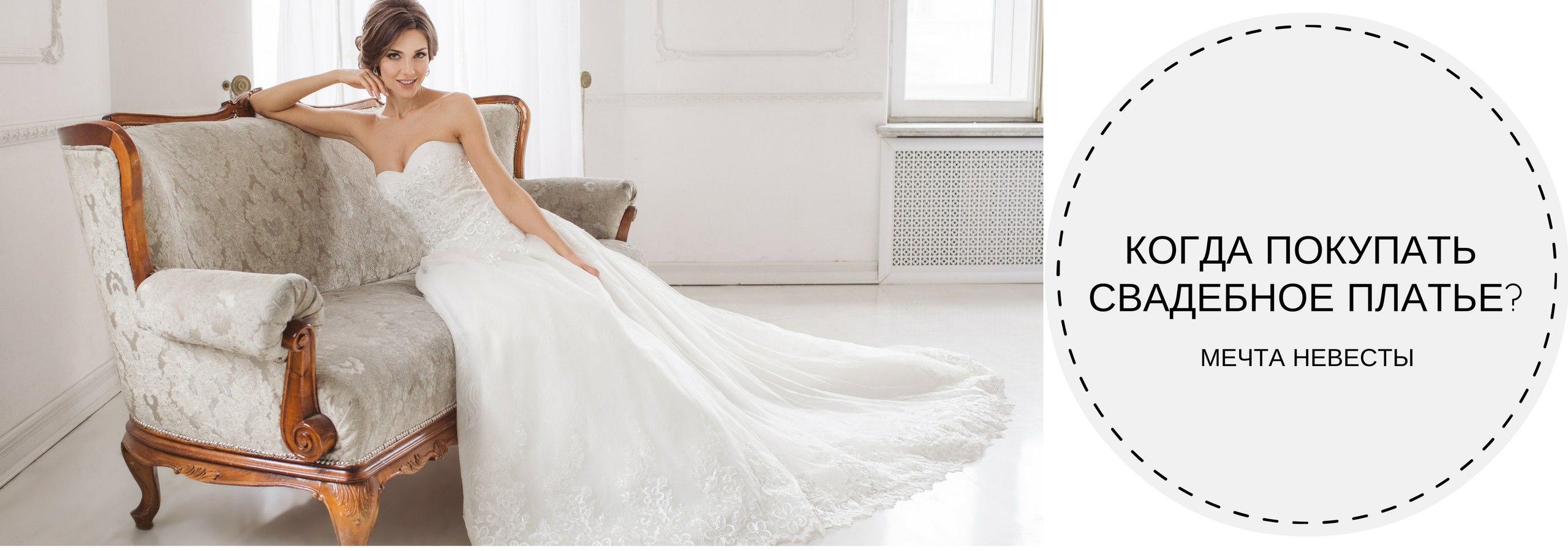 Салоны покупки свадебных платьев