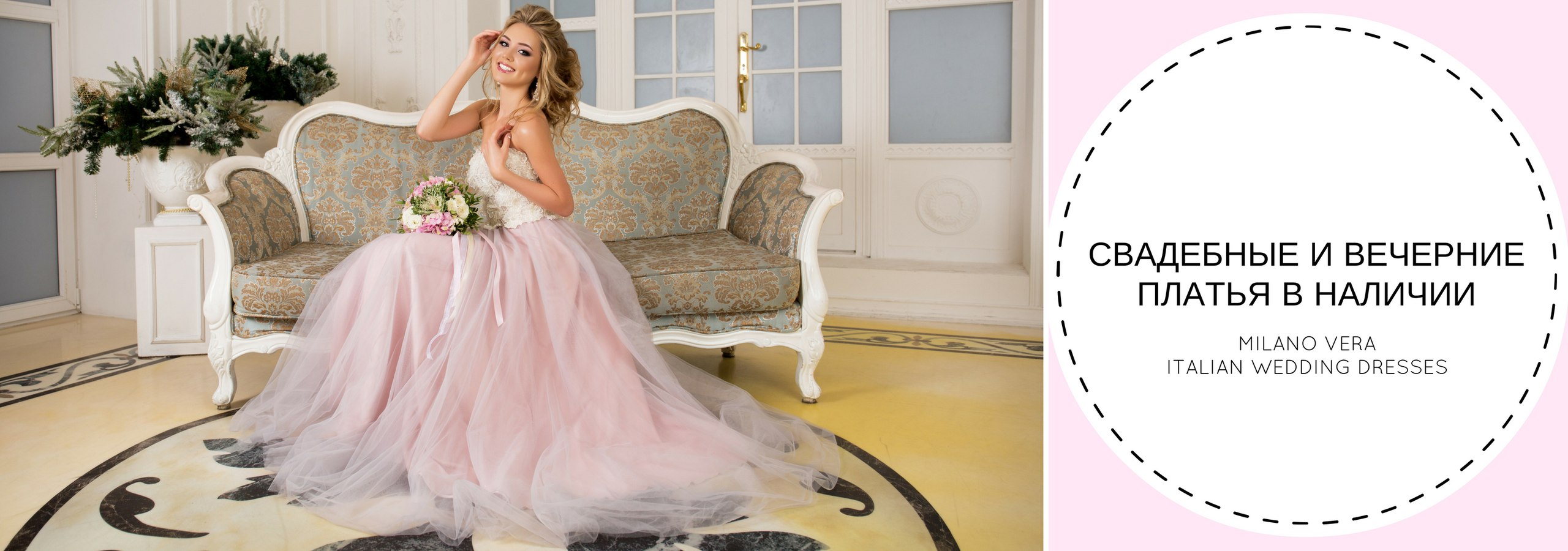 ae8e66a694b Свадебные и вечерние платья в наличии от Milano Vera. В сети свадебных  салонов ...