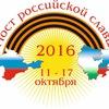 «Мост российской славы»: марафон Южный Урал-Ялта