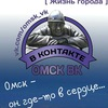 Омск ВК | - Жизнь города - Новости - ЧП - ДТП
