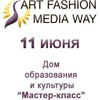 "Фестиваль ""ArtFashionMediaWay"""