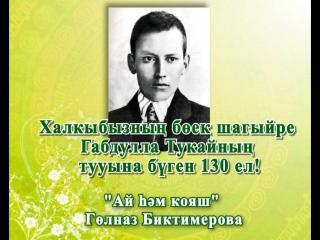Гөлназ Биктимерова Г. Тукай