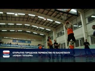 Открытое городское первенство по баскетболу «Кубок глухаря»