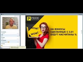 Праздничный новостной вебинар системы PRIDE от 5 01 2017 г (Игорь Литвин)