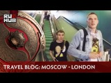 Travel Blog: Moscow - London @TI6
