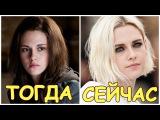 СУМЕРКИ — АКТЁРЫ ТОГДА И СЕЙЧАС. ФОТО АКТЁРОВ В 2016 ГОДУ