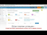 Как оплатить услуги Openmall