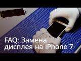 FAQ Как поменять дисплей на iPhone 7