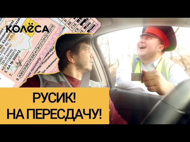 За эти нарушения грозит пересдача на права | Молодец, Колёса, молодец! | Таксист Русик на kolesa.kz