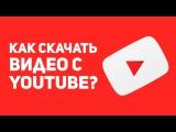 #6 Как скачать видео с YouTube без программ? Скачивание музыки с ютуба 2016