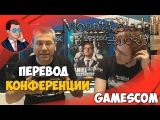 Mount & Blade 2: Bannerlord Gamescom 2016 - обзор, геймплей на русском (перевод конференции)