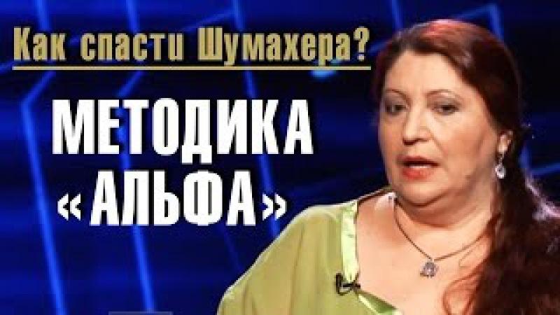 Ирина Белозерская - Как включить свое альфа состояние?