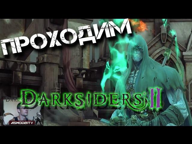 Прохождение Darksiders 2 Реликвия Хагота Змеиный пик Вечный Трон Дрэйвен