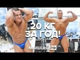 Павел Баранов (бодибилдинг до 85 кг). Цель: +20 кг за год! Тренировка ног при проблемах с позвоночником