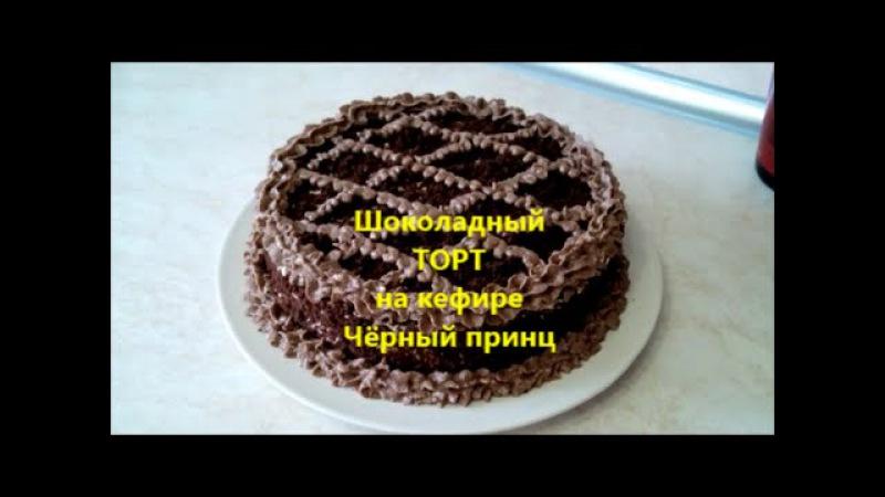 Простой торта чёрный принц