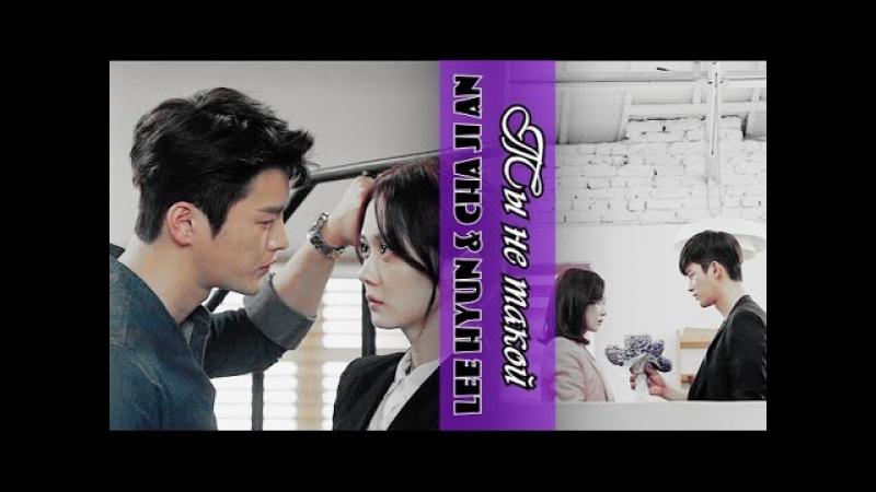 Lee Hyun Cha Ji An •*¨*• Ты не такой •*¨*• Hello monster || Remember you || Помню тебя (eng sub)