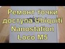 Ремонт точки доступа Ubiquiti Nanostation Loco M5