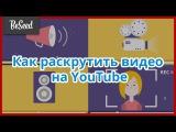 BeSeed.ru - раскрутка видео и продвижение канала на YouTube