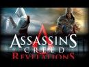 Assassins Creed Revelations игрофильм