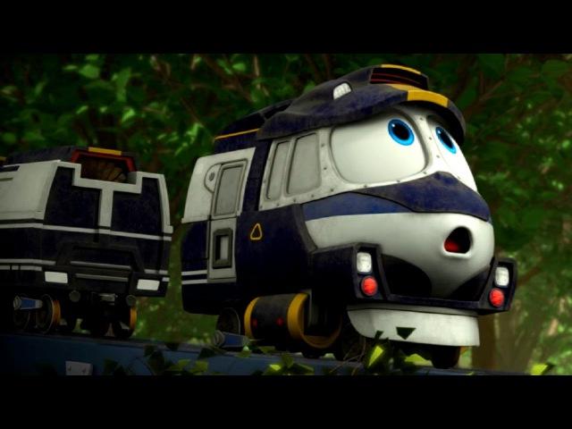 Мультфильм для детей про паровозики Роботы поезда Потерянные воспоминания трансформеры