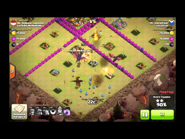 Clash of Clans КВ с кланом Laskar Mendoan
