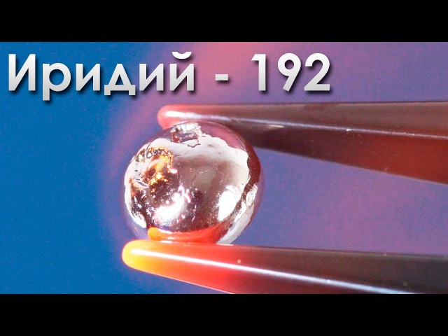 Иридий - Самый РЕДКИЙ металл на Земле!