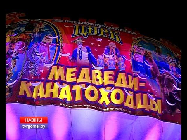 Московский цирк представил в Гомеле программу «Медведи-канатоходцы»