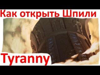 Tyranny - Руны для Шпилей