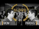 SLOVO ЮГ - ПИЭМ vs. PAROVOZ (14 ФИНАЛА)
