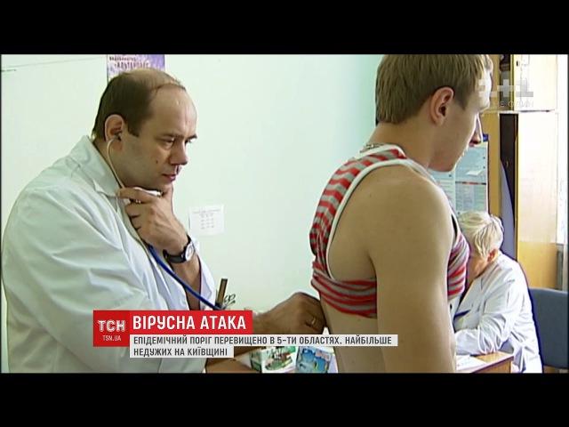 Півтора мільйона українців захворіло на грип та ГРВІ