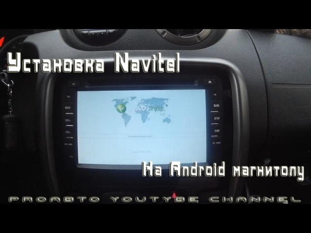 Установка программы Navitel на магнитолу Android.