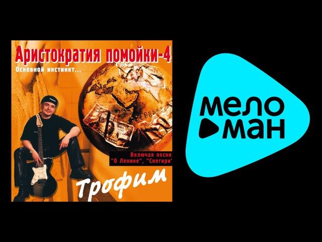 СЕРГЕЙ ТРОФИМОВ - АРИСТОКРАТИЯ ПОМОЙКИ 4 / SERGEY TROFIMOV - ARISTOKRATIYA POMOYKI 4