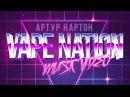 ARTUR KARTON - VAPE NATION