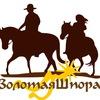 """Конные прогулки, Верховая езда - """"Золотая шпора"""""""
