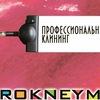 Рокнейм Груп ООО_Клининговая компания