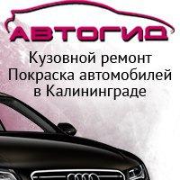 avtogid39