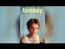Сорванец 2011 Tomboy