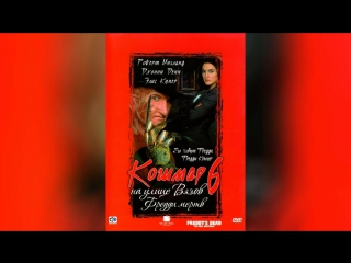 Кошмар на улице Вязов 6 Фредди мертв (1991)   Freddy's Dead: The Final Nightmare