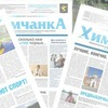 """Газета """"ХимчанкА"""""""
