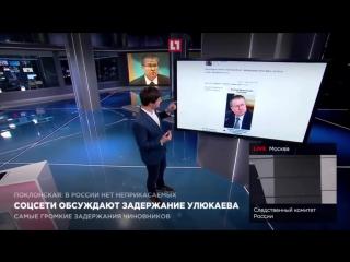 Улюкаев-И это все о нем