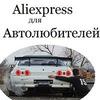AliExpress для авто and men
