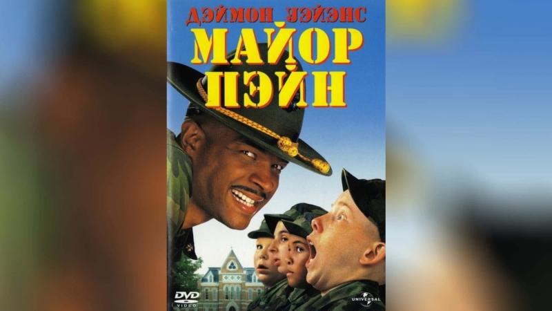 Майор Пэйн (1995) | Major Payne