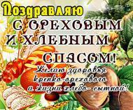 С Ореховым (Хлебным) спасом!