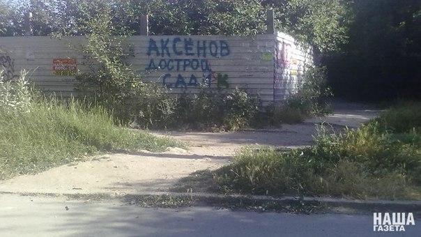 Аксенов, дострой садик! Симферопольцы оставляют власти послания в Сети и на…