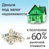 $ Деньги  под залог недвижимости в Москве