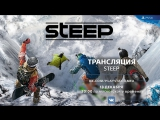 Steep в прямом эфире PlayStation Россия