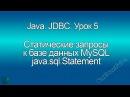 Java. Выполнение статических запросов к базе данных MySQL Statement, JDBC. Урок 5