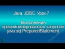 Java. Выполнение прекомпилированных запросов - java.sql.PreparedStatement. JDBC. Урок 7
