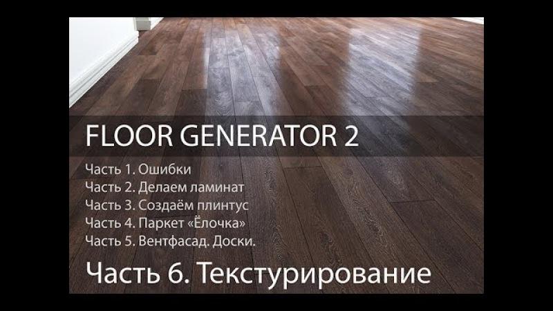 Текстурирование Ламината Multitexture. Ч. 6 из 6. Уроки 3d Max. Модификатор Floor Generator